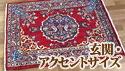 ペルシャ絨毯、玄関・アクセントサイズ