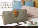 Softly long wallet (CLEDRAN wallet )■ long wallet ■ leather ■ cowhide ■ Lady's wallet Lady's long wallet Lady's real leather o-sho) of a lovely mature color