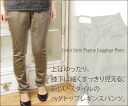 カラーサテン ペグトップレギンス pants ( A-3501) and ■ ladies ■ leggings ■ choppers ■ stretch pants ■ (non-) (apparel item 2 points purchased if is) [fun gift _ Messe input o-sho