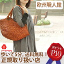 Basket style メッシュショルダー / Lobito and Roberta / shoulder bag leather bag ladies o-sho