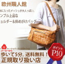 It is commuting bag real leather Lady's o-sho at the /AN-155M/ ロビタ cowhide mesh bag shoulder bag bias that is a reservation for the bag (medium) - end of October arrival at simple shoulder & bias of the slant mesh leather
