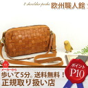 It is mini-bag trip o-sho at 2 shoulder pochette bag /AN-172 bag real leather bag lady bias of the mesh leather