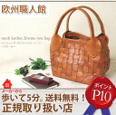 Precious Thoth - Small /AN-288S/ ロビタ / ロビータ (mesh bag) bag tote bag trip leather bag real leather bag lady o-sho Lady's popularity bag of the mesh leather