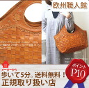 Embroidery motifs with mesh leather ムーントート (large) AN-160 / robita leather bags ladies tote bag o-sho
