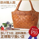 Gradual embroidery motifs with mesh leather フォルムトート bag (large) /AN-165L / robita mesh bag bag cowhide leather casual leather bags women's o-sho
