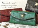 Brilliant long wallet / モキップ wallet Lady's long wallet Lady's real leather leather o-sho