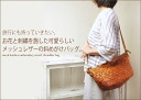 It is bag cowhide commuting bag trip bag real leather bag lady o-sho at bag (AN-166) ロビタメッシュバッグバッグショルダーバッグ bias at shoulder & bias of the mesh leather with the embroidery motif
