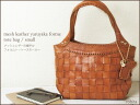 Gentle form Thoth - Small AN-056S ロビタ / ロビータメッシュバッグバッグトートバッグ real leather bag lady popularity bag o-sho of the mesh leather
