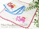 Gauze Mini handkerchief towel [animal] / イッソエッコ / Imabari towel (with up to 4 photos, to deliver to the post) o-sho