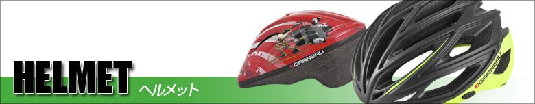 ヘルメット 安全第一
