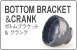ボトムブラケット クランク