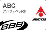 アルファベット別 ABC