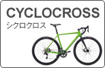 シクロクロスバイク