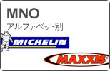 アルファベット別 MNO