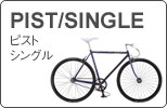 ピストバイク・シングルスピード