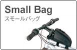 スモールバッグ
