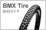 BMX用タイヤ