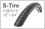 小径タイヤ