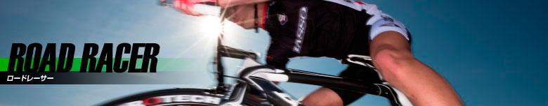 ロードレーサー ROAD BIKE 自転車
