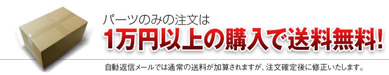 パーツのみ1万円以上の購入で送料無料