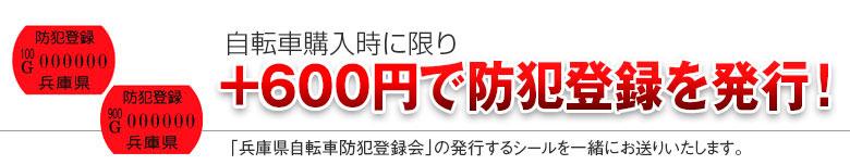 +500円で防犯登録