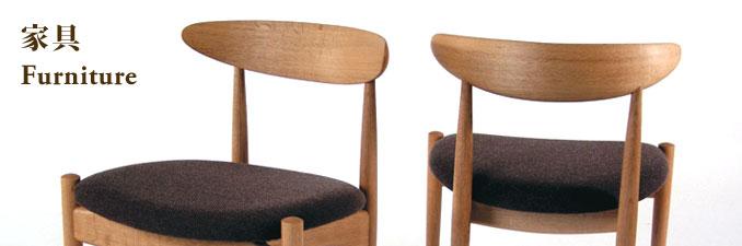 家具(チェア・テーブル・デスク・小型家具・収納家具)