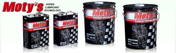 Moty's エンジンオイルシリーズのスタンダードモデルで、ストリートからサーキットまで幅広く対応した製品です。高性能ハイドロカーボン系合成基油と、優れたエステル系合成基油を基軸とし、各種機能添加剤をバランスした製品です。