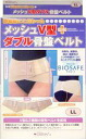 Mesh type V double pelvis belt LL