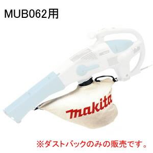 マキタ ブロアー/集塵機 MUB062用ダストバッグ