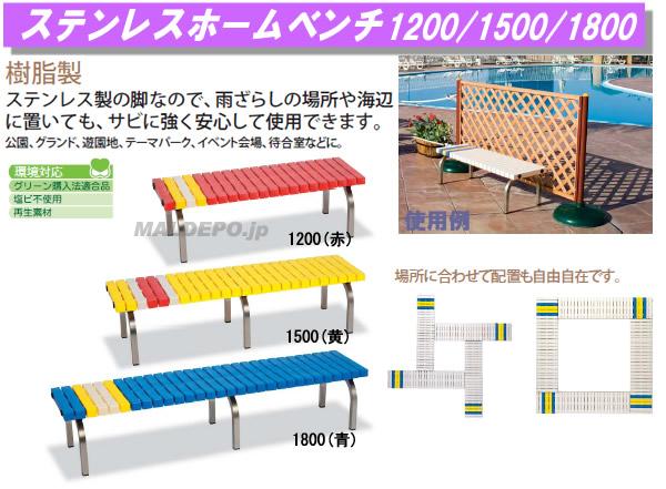 不锈钢回家板凳 1200 (黄色) 正西元前-302-312-2图片