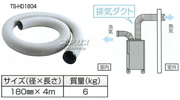 TRUSCO スポットエアコン用排気ダクト TS-HD1804(4m)