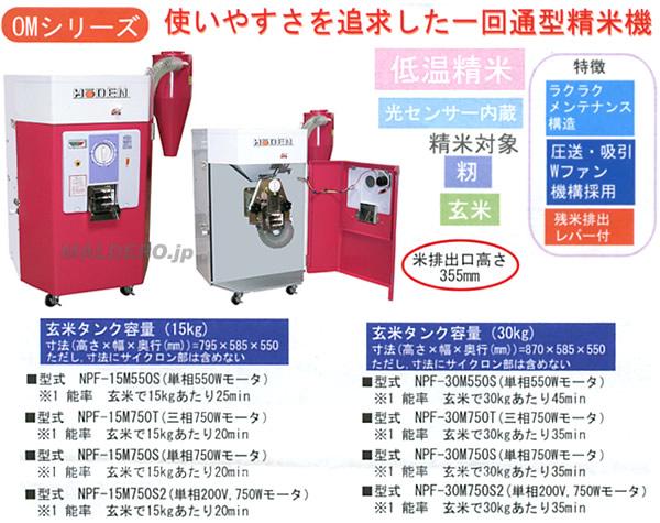 宝田 【OMシリーズ】単相200V・750Wモータ搭載 籾・玄米用/一回通型低温精米機(30kg) NPF-30M750S2 【受注生産品】