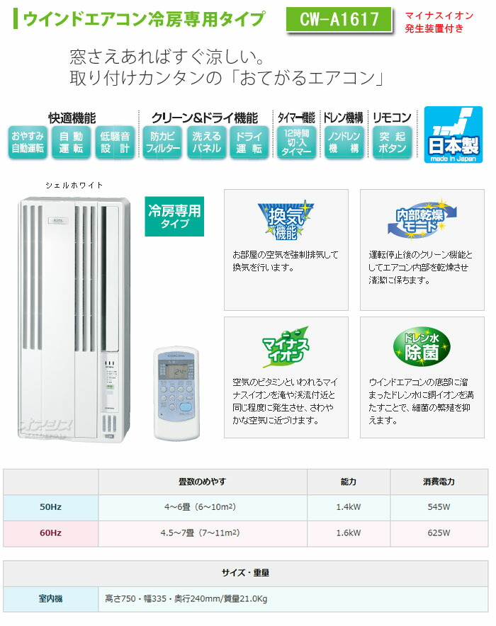 CORONA(コロナ) マイナスイオン発生装置付 冷房専用ウインドエアコン(窓用エアコン) CW-A1614(WS) シェルホワイト