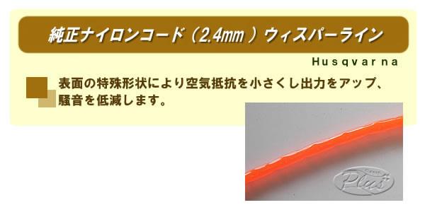 ハスクバーナ 純正ナイロンコード ウィスパーライン 240m 2.4mm オレンジ