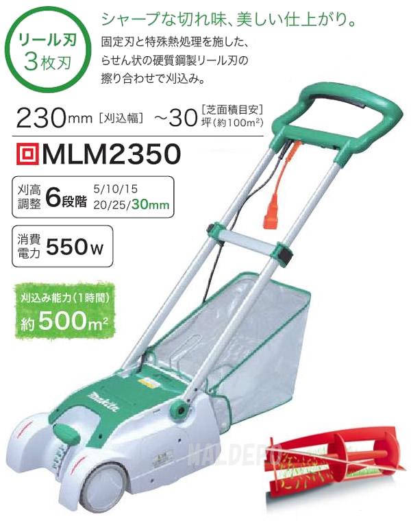 マキタ 電動芝刈機 MLM2350 230mm リール式