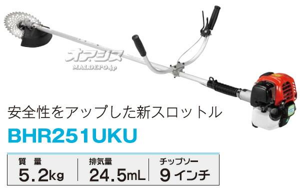 ラビット(Rabbit) 4サイクル肩掛式刈払機(草刈機) BHR251UKU 24.5cc 両手ハンドル