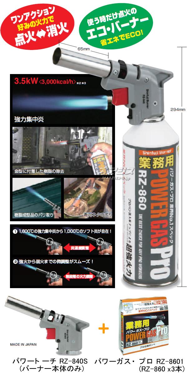新富士バーナー パワートーチ RZ840S+パワーガス・プロ 3本パック RZ8601 セット
