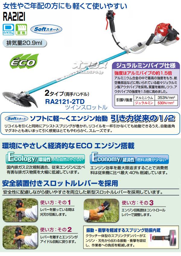 新ダイワ(shindaiwa) 肩掛式刈払機 RA2121-2TD 20.9cc ジュラルミンパイプ 両手ハンドル