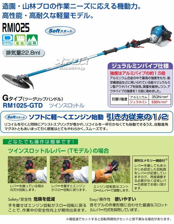 新ダイワ(shindaiwa) 肩掛式刈払機 RM1025-GTD 22.8cc ジュラルミンパイプ ツーグリップハンドル