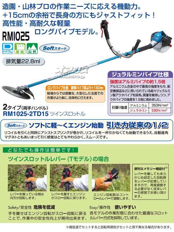 新ダイワ(shindaiwa) 肩掛式刈払機 RM1025-2TD15 22.8cc ジュラルミンロングパイプ 両手ハンドル ツインスロットルレバー