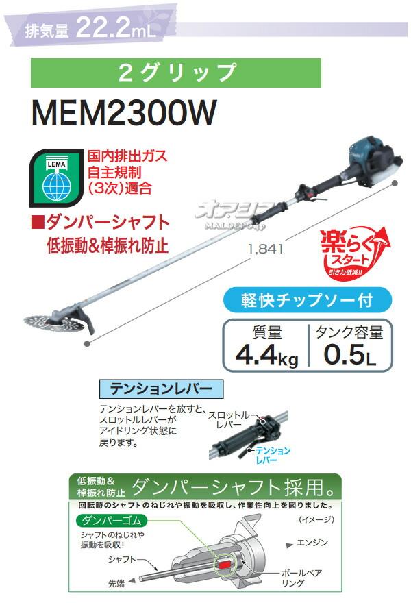 マキタ 2サイクルエンジン 肩掛式刈払機 MEM2300W 22.2cc ツーグリップハンドル