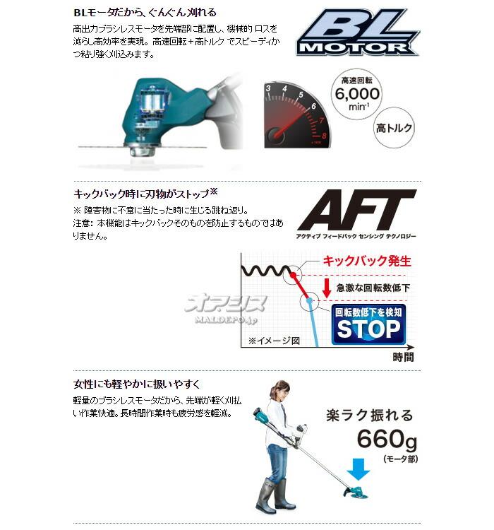 マキタ 18V充電式刈払機 MUR185WDRF 2グリップハンドル 充電器・バッテリ付