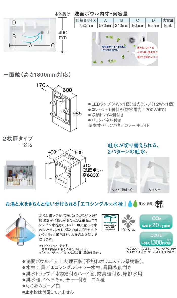 TOTO 洗面化粧台 Vシリーズ 2枚扉・一面鏡 幅750mm×高さ1800mm LDPA075BAGEN2A+LMPA075B1GFG2G