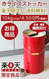 赤ライスストッカー10kg楽天限定商品