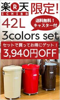 42L 3colorset