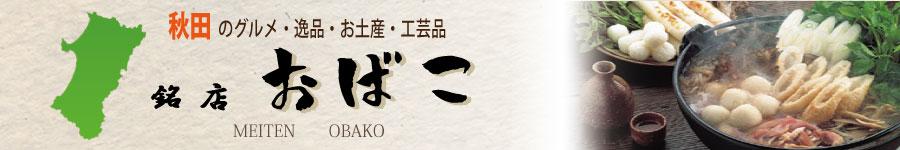 秋田のグルメ・逸品・お土産・工芸品『銘店 おばこ』はコチラ