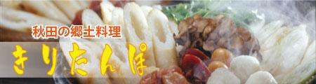 マタギの里から生まれた秋田の郷土料理『きりたんぽ』はコチラ!