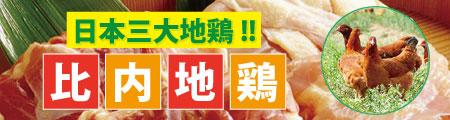日本三大地鶏の比内地鶏を使った商品が盛りだくさん!