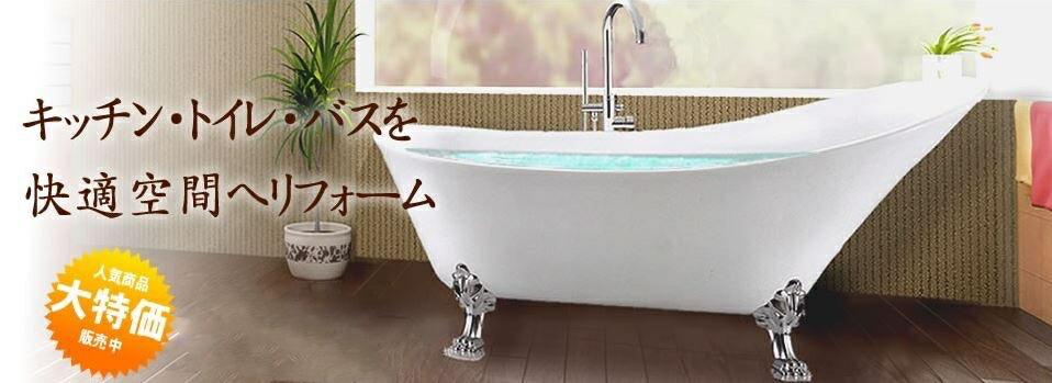 キッチン・トイレ・バスを快適空間へ 人気商品大特価販売中! 各メーカー取り揃えています。