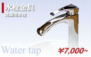 水栓金具 洗面用水栓金具